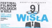 Festiwal filmów Wisła 001